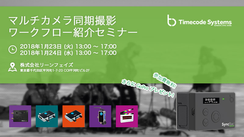 timecode event 2018 0123 24